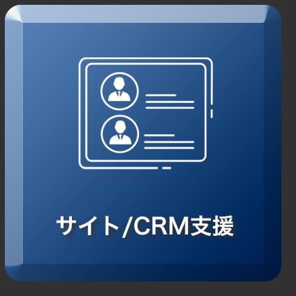 サイト/CRM支援
