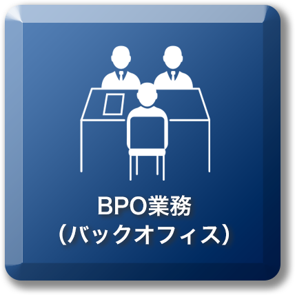 BPO業務(バックオフィス)
